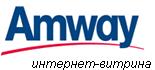 Amway Беларусь